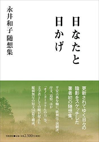 日なたと日かげ 永井和子随想集の詳細を見る