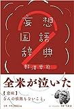 妄想国語辞典2