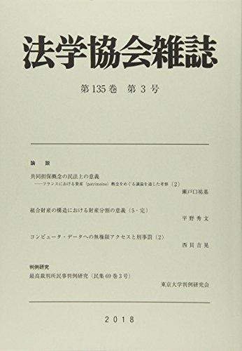 法学協会雑誌 2018年 03 月号 [雑誌]