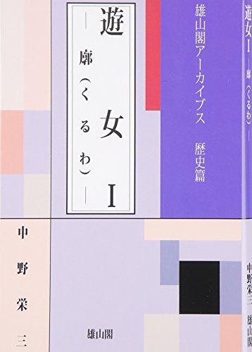 遊女〈1〉廓(くるわ) (雄山閣アーカイブス―歴史篇)