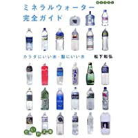 ミネラルウォーター完全ガイド―カラダにいい水・脳にいい水 (だいわ文庫)