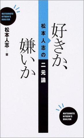 好きか、嫌いか―松本人志の二元論