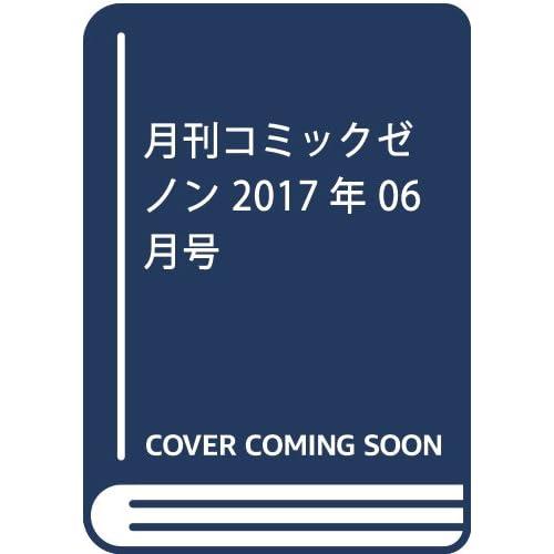 月刊コミックゼノン 2017年 06 月号 [雑誌]