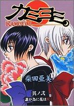 カミヨミ 2 (ガンガンコミックス)の詳細を見る
