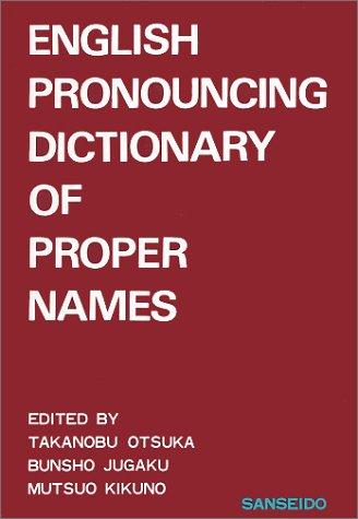 固有名詞英語発音辞典の詳細を見る