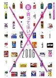 新・買ってはいけない〈2006〉 (『週刊金曜日』ブックレット)