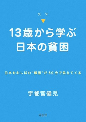 """13歳から学ぶ日本の貧困―日本をむしばむ""""貧困""""が60分で見えてくるの詳細を見る"""