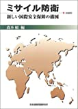 ミサイル防衛―新しい国際安全保障の構図 (JIIA選書 (9))
