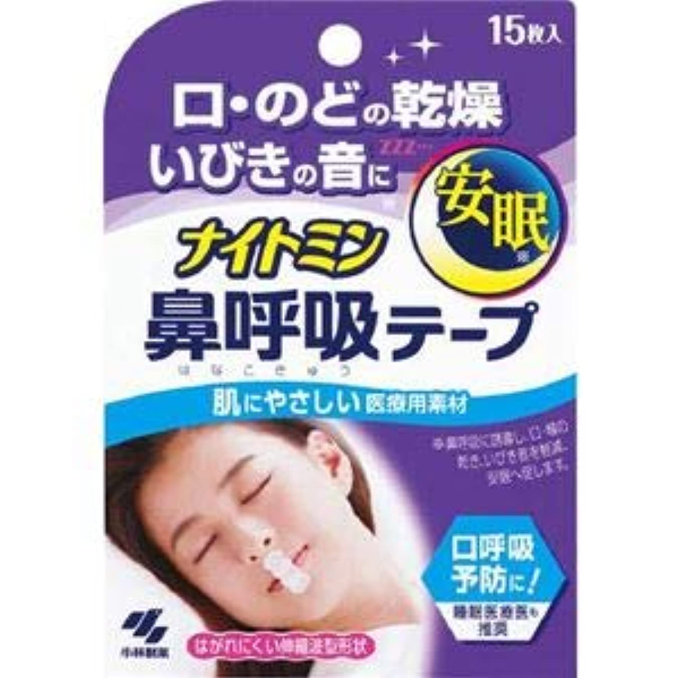 摂動気を散らすでる(まとめ)小林製薬 ナイトミン 鼻呼吸テープ 【×3点セット】