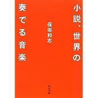 小説、世界の奏でる音楽 (中公文庫)