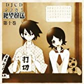 DJCD さよなら絶望放送 第10巻