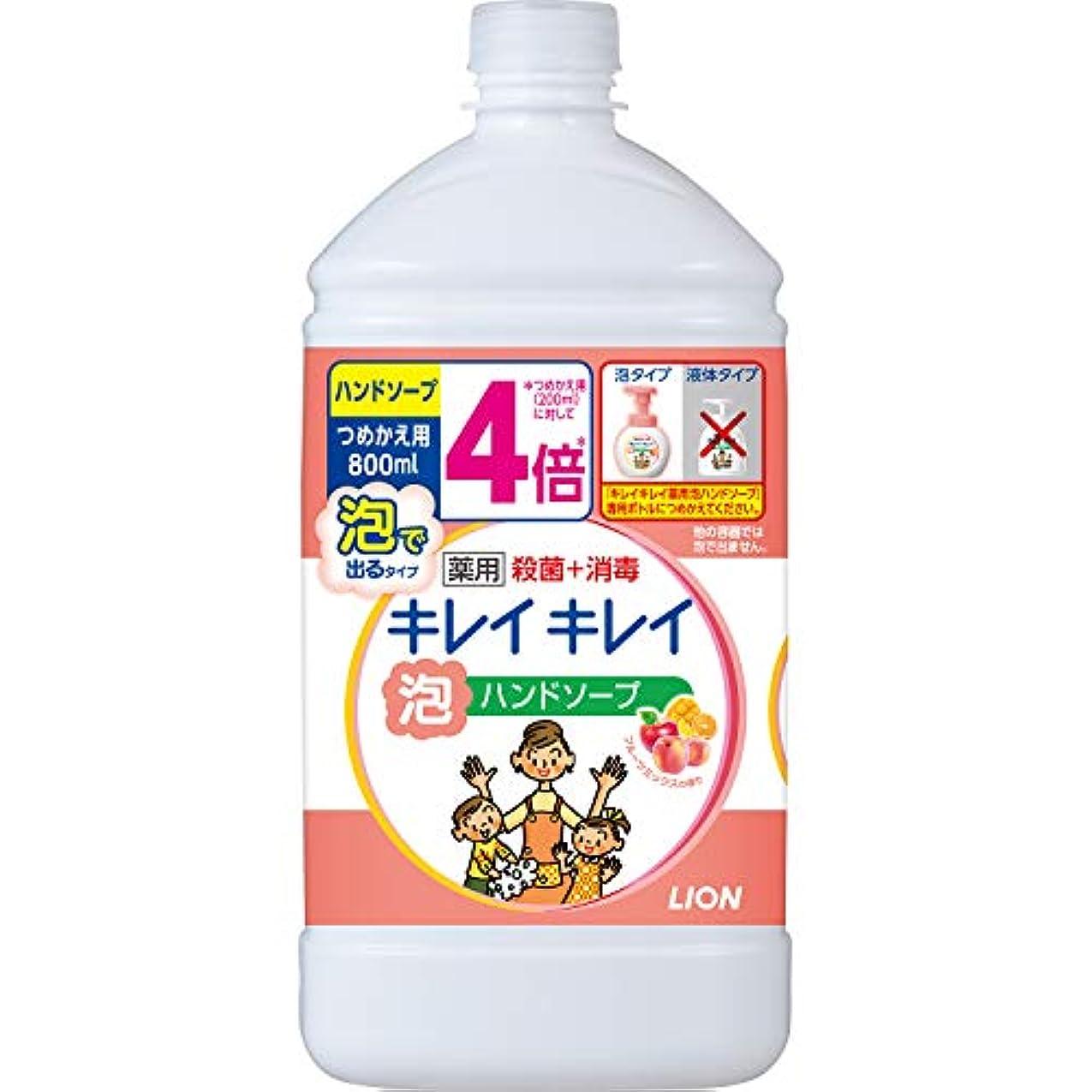 プレゼンター高揚したに変わる(医薬部外品)【大容量】キレイキレイ 薬用 泡ハンドソープ フルーツミックスの香り 詰め替え用 800ml