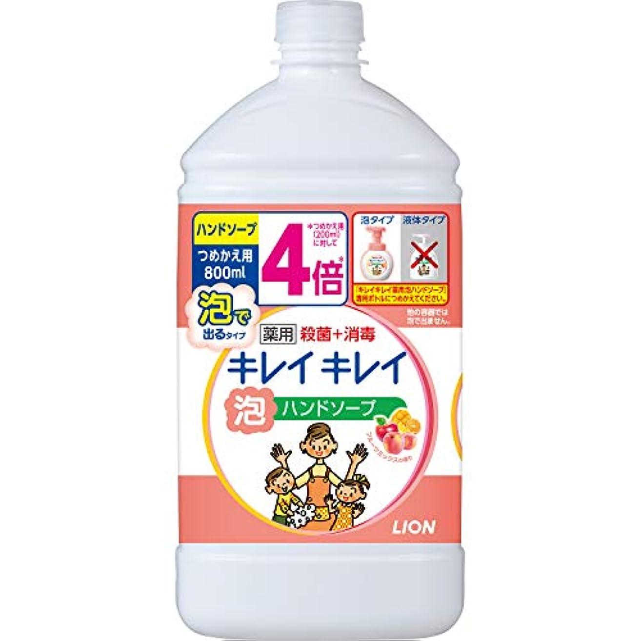 書道もっと少なく腕(医薬部外品)【大容量】キレイキレイ 薬用 泡ハンドソープ フルーツミックスの香り 詰替特大 800ml