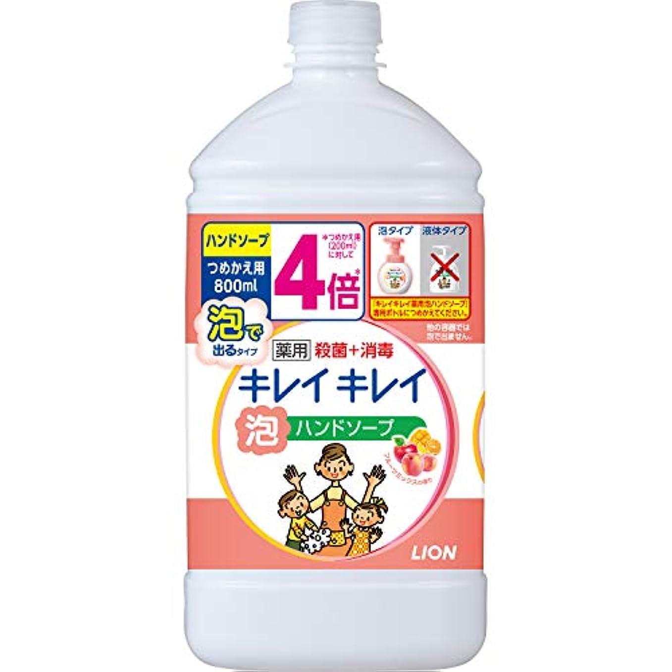 誰かスリッパ信じる(医薬部外品)【大容量】キレイキレイ 薬用 泡ハンドソープ フルーツミックスの香り 詰替特大 800ml