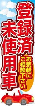 のぼり旗スタジオ のぼり旗 登録済未使用車001