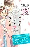 花野井くんと恋の病 プチデザ(15) (デザートコミックス)