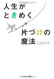 人生を動かした1冊(2)近藤麻理恵「人生がときめく片づけの魔法」