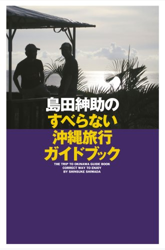 島田紳助のすべらない沖縄旅行ガイドブックの詳細を見る