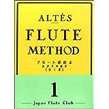アルテ フルート教則本(1) / 日本フルートクラブ出版