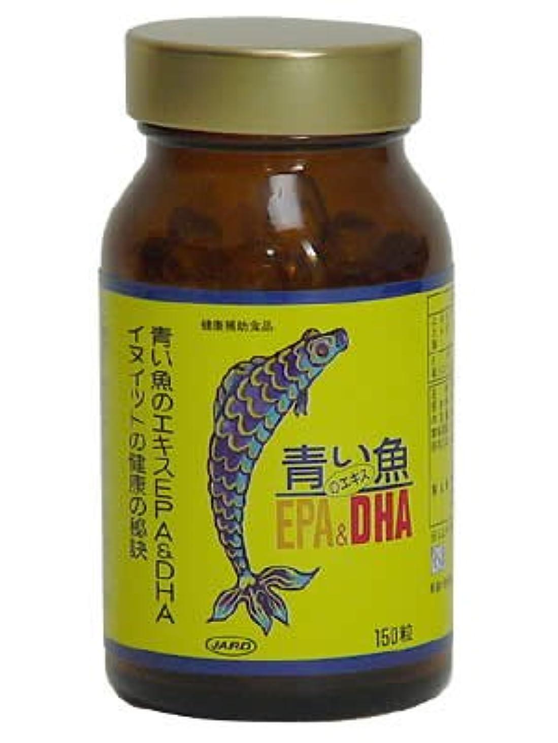 情緒的暖かく振り返る青い魚のエキス EPA&DHA 150粒