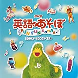 NHK英語であそぼ FUN FUN songs 2004~2005ベスト