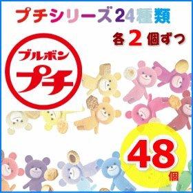 ブルボン プチシリーズ 全24種類×各2個(計48個)