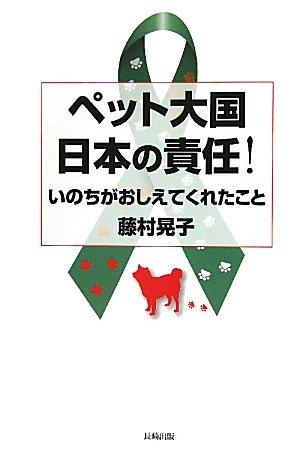 ペット大国日本の責任!―いのちがおしえてくれたことの詳細を見る