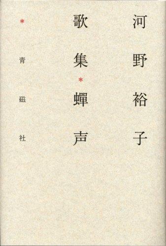 蝉声 (塔21世紀叢書)