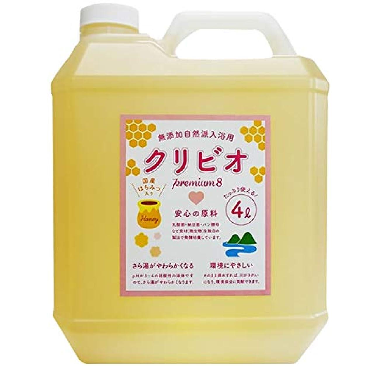 海外で添加敬の念国産蜂蜜乳酸菌入り 自然派入浴用クリビオpremium8 4リットルお徳用*計量カップ?L型ノズル付【無添加】