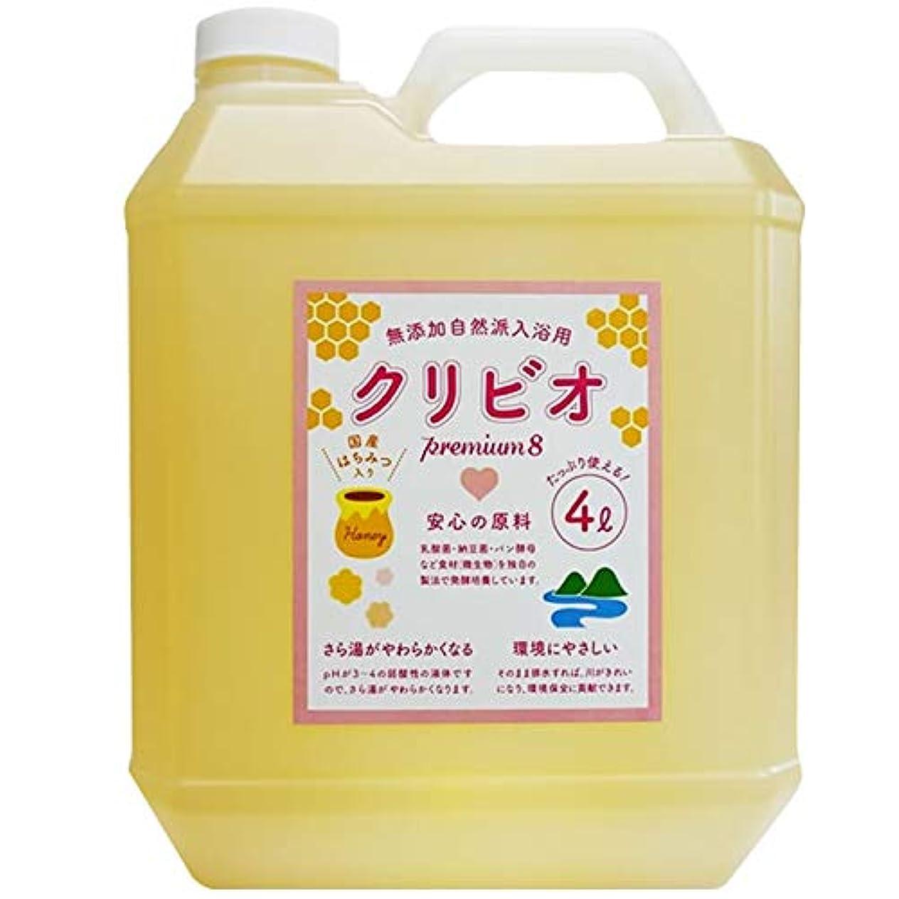 記念碑多数の多年生国産蜂蜜乳酸菌入り 自然派入浴用クリビオpremium8 4リットルお徳用*計量カップ?L型ノズル付【無添加】