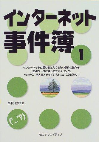 インターネット事件簿〈1〉