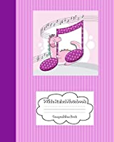 Wide Ruled Notebook Composition Book: Cute Pink Dinosaur Notebook for Girls  |  Journal for Kids Teens Students for Home School College for Writing Notes.