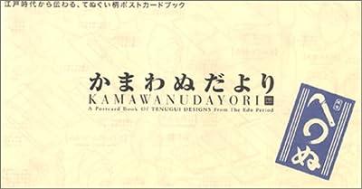 かまわぬだより―江戸時代から伝わる、てぬぐい柄ポストカードブック
