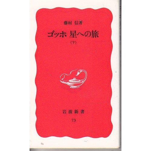 ゴッホ星への旅〈下〉 (岩波新書)の詳細を見る