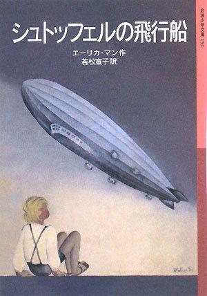 シュトッフェルの飛行船 (岩波少年文庫)の詳細を見る