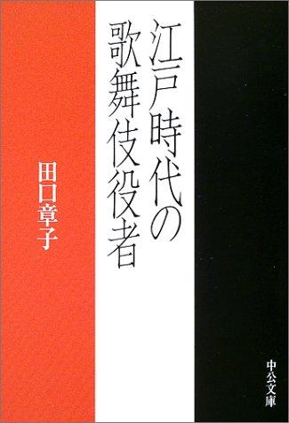 江戸時代の歌舞伎役者 (中公文庫)の詳細を見る