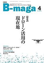 B-maga 2017年4月号の書影