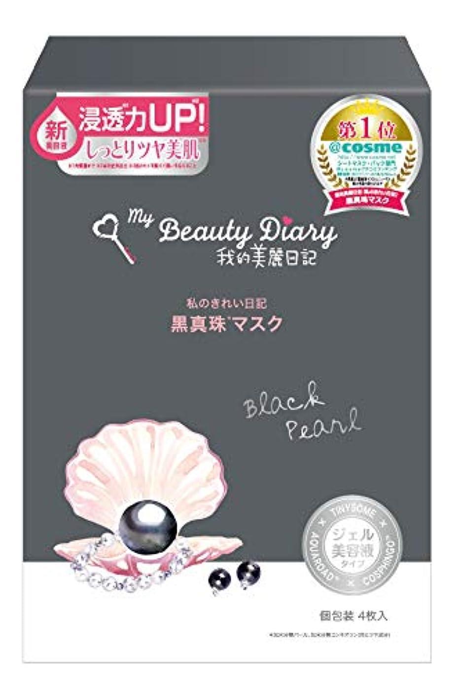 スタウトサロン電気の我的美麗日記 黒真珠マスク(4枚)