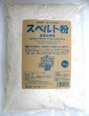 スペルト古代小麦(全粒粉)1kg(QAI認証小麦粉)