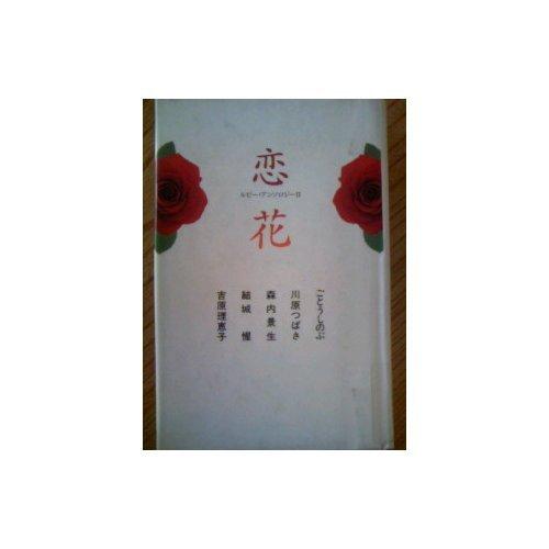 恋花―ルビー・アンソロジー〈2〉 (ルビー・アンソロジー (2))の詳細を見る