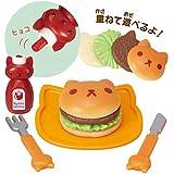 にゃんこキッチン5 モーニング [3.ハンバーガーセット](単品)