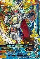 ガンバライジング5弾/5-001仮面ライダー鎧武 極アームズ LR