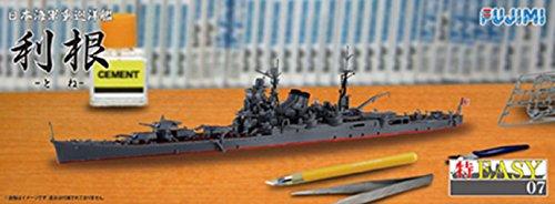 フジミ1/700 特EASYシリーズNo.7 日本海軍重巡洋艦 利根