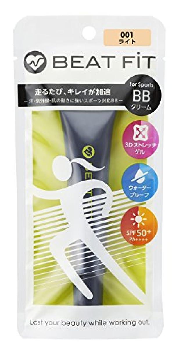 芸術的捨てるスカープBEAT FiT(ビートフィット) BBクリーム 001ライト 25g