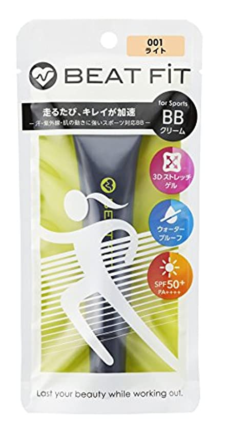 競争落胆させるモザイクBEAT FiT(ビートフィット) BBクリーム 001ライト 25g
