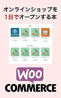 [淵上喜弘]のWordpress + WooCommerceを使って1日でオンラインショップをオープンする本: ダウンロード商品・バーチャル商品も取扱OK
