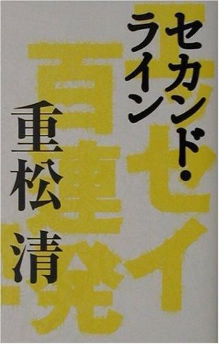 セカンド・ライン―エッセイ百連発!