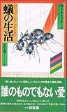 蟻の生活 (1981年)