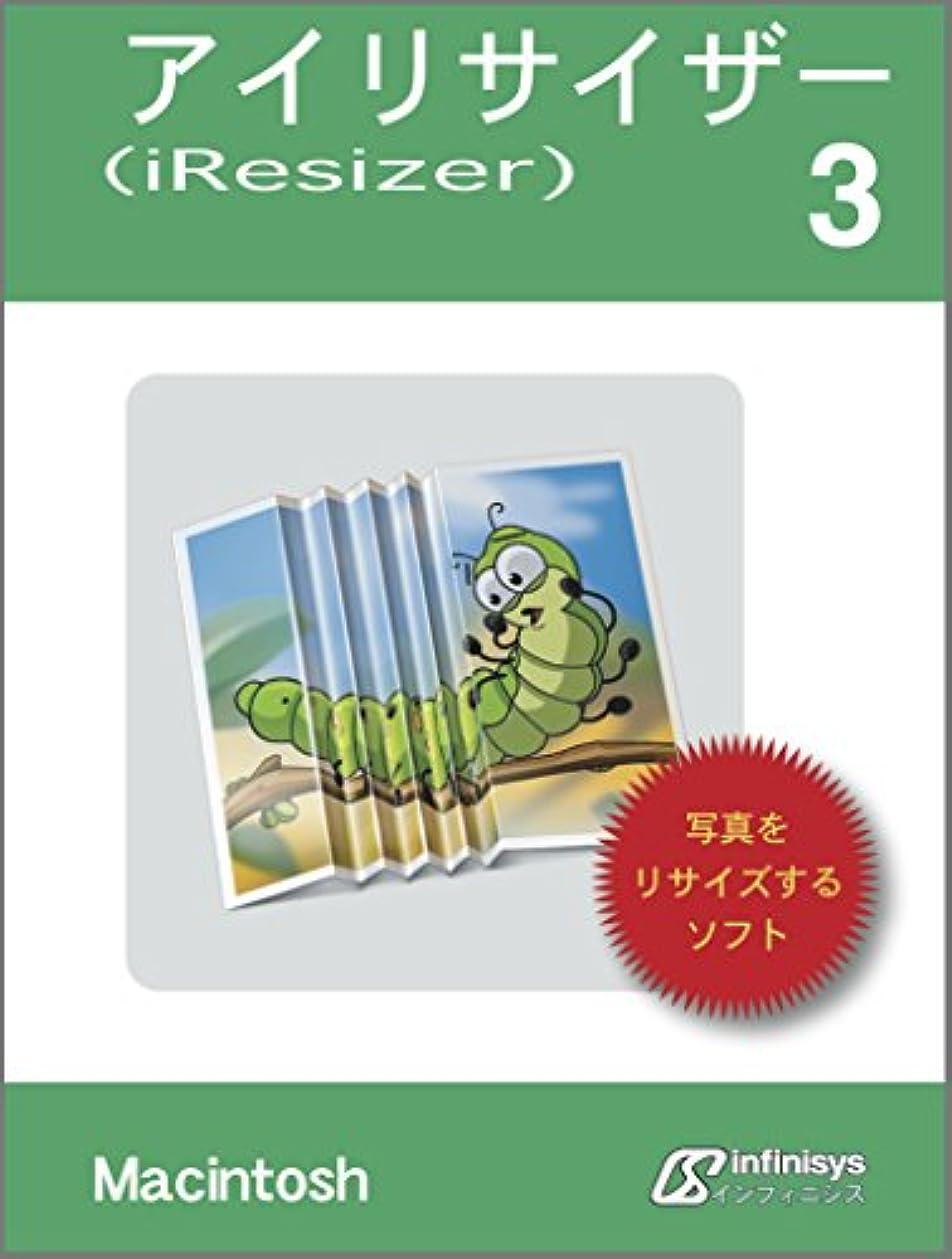スピン批判するおとうさんアイリサイザー3 Macintosh