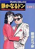 静かなるドン―Yakuza side story (第19巻) (マンサンコミックス)